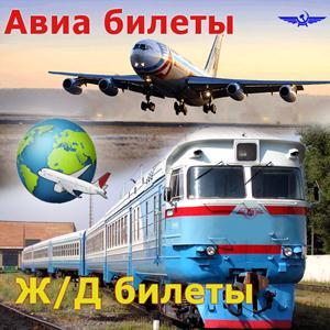 Авиа- и ж/д билеты Болотного