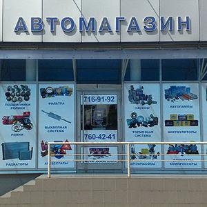 Автомагазины Болотного