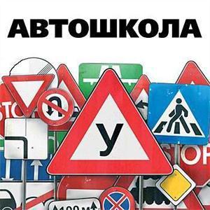 Автошколы Болотного
