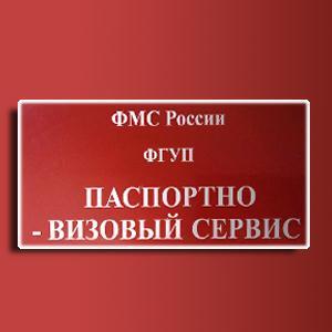 Паспортно-визовые службы Болотного