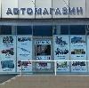 Автомагазины в Болотном