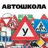 Автошколы в Болотном