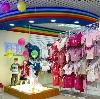 Детские магазины в Болотном