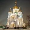 Религиозные учреждения в Болотном
