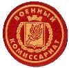 Военкоматы, комиссариаты в Болотном