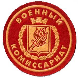 Военкоматы, комиссариаты Болотного